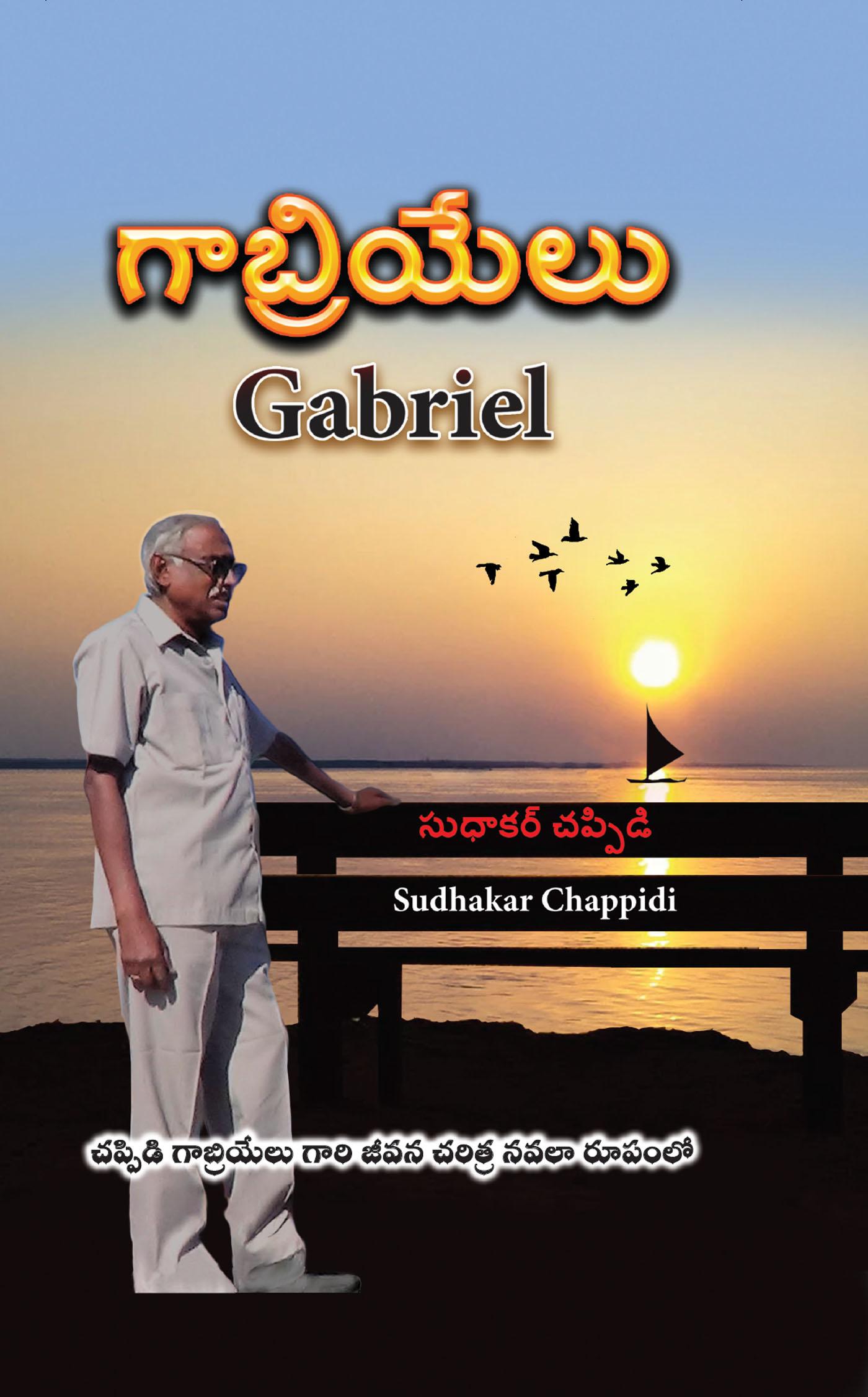 Gabriel (Telugu)