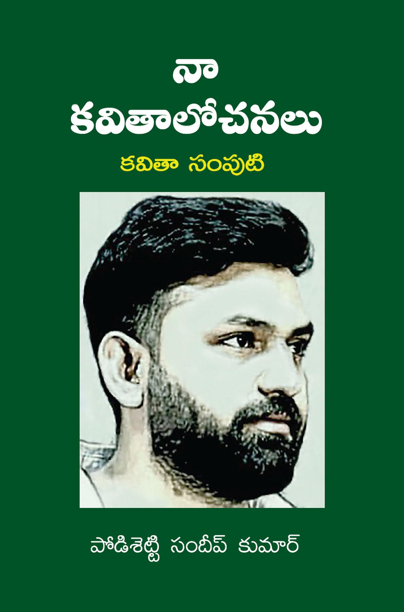 Na Kavithalochanalu (Telugu)
